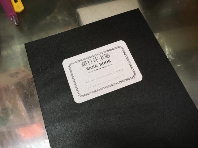 以往工廠常用的帳簿