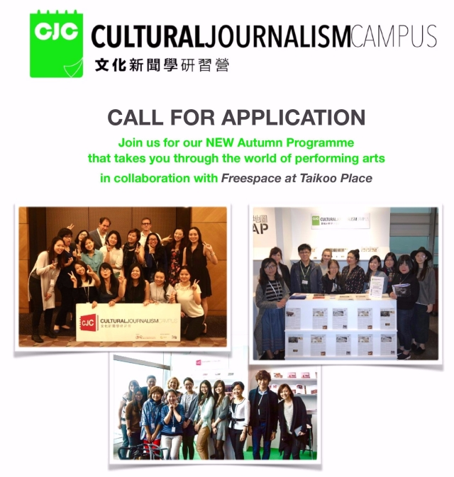 CJC Autumn 2017 Call for Application-page-001